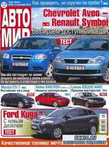 Автомир №38 (сентябрь 2010) PDF