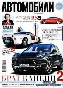 Автомобили №6 (июнь 2010) PDF