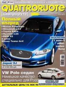 Quattroruote №8 (август 2010) PDF