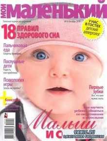 Мой маленький №10 (октябрь 2010) PDF