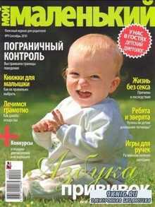 Мой маленький №9 (сентябрь 2010) PDF