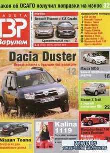 За рулем - Регион №14 (июль-август 2010) PDF