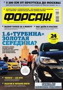 Форсаж №7 (август 2010) PDF