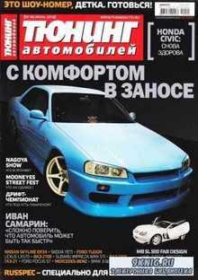 Тюнинг автомобилей №6 (июнь 2010) PDF