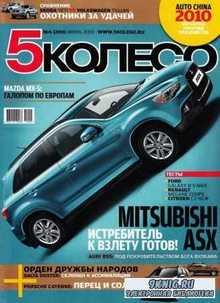 5 колесо №6 (июнь 2010) PDF