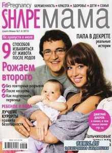 Shape Мама №7-8 (июль-август 2010) PDF