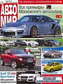 Автомир №36 (август 2010) PDF