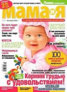 Мама и я №8 (август 2010) PDF