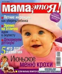 Мама, это Я! №6 (июнь 2010) PDF
