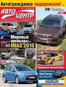 Автоцентр №37 (сентябрь 2010) PDF