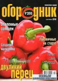 Огородник №9 (сентябрь 2010) PDF