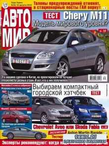 Автомир №34 (август 2010) PDF