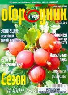 Огородник №7 (июль 2010) PDF