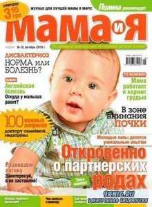 Мама и Я №10 (октябрь 2010) PDF