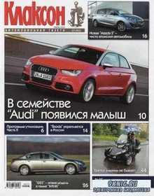 Клаксон №13 (июль 2010) PDF