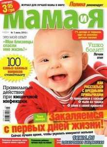 Мама и я №7 (июль 2010) PDF