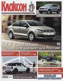 Клаксон №11 (июнь 2010) PDF