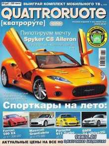 Quattroruote №6 (июнь 2010) PDF
