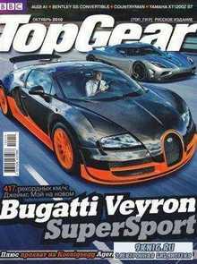 Top Gear №10 (октябрь) 2010