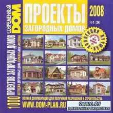 Современный дом.  1000 проектов загородных домов