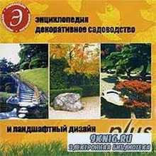 Энциклопедия. Декоративное садоводство и ландшафтный дизайн