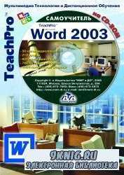 TeachPro - Самоучитель. Microsoft Office Word 2003. Базовый курс