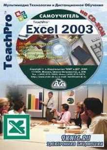 TeachPro - Самоучитель.  Microsoft Excel 2003. Продвинутый  курс