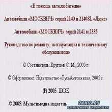 Круглов С.М. - Руководство по ремонту  ТО Москвич 2140, 2141, 2335