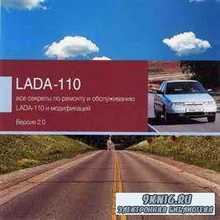 Все секреты по ремонту и обслуживанию LADA-110 и модификаций