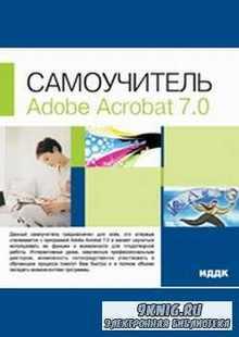 Интерактивный самоучитель - Adobe Acrobat 7.0