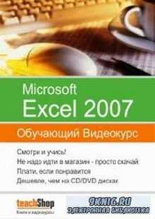 TeachPro - Microsoft Excel 2007.  Обучающий видеокурс
