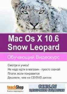 TeachPro - Mac OS X 10.6 Snow Leopard. Обучающий видеокурс