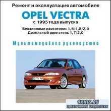 Ремонт и обслуживание Opel Vectra-B с 1995 г.в.