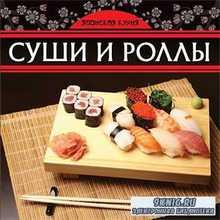 Суши и роллы. Японская кухня