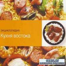 Энциклопедия. Кухня востока