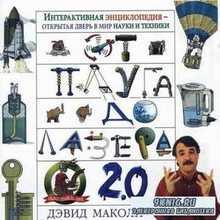 Диск к журналу Любо-дело №5 2008