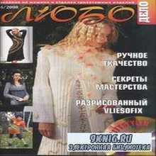 Диск к журналу Любо-дело №6 2008