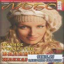 Диск к журналу Любо-дело №1 2009