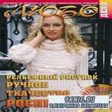 Диск к журналу Любо-дело №2 2009