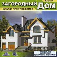 Каталог проектов домов. Загородный дом. Вып. 5