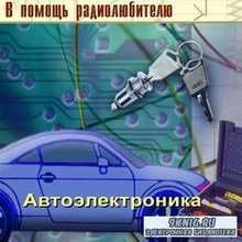 В помощь радиолюбителю.  Автоэлектроника