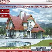 Коттедж. Популярные проекты домов из ячеистого бетона