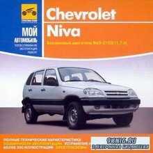 Руководство по ремонту Chevrolet Niva