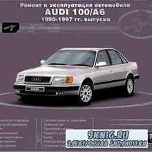 Устройство, обслуживание и ремонт Audi 100/A6 1990-1997гг