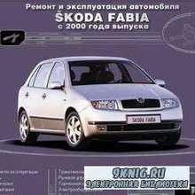 Устройство, обслуживание и ремонт Skoda Fabia c 2000 г.в.