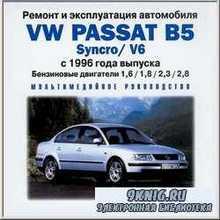 Устройство, обслуживание и ремонт Volkswagen Passat B5 c  1996 г. выпуска