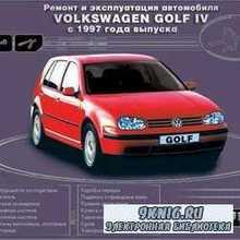 Устройство, обслуживание и ремонт Volkswagen GOLF IV, с 1997 г.