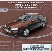Устройство, обслуживание и ремонт  Opel Vectra
