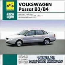 Устройство, обслуживание и ремонт Volkswagen Passat B3-B4 1988-1996 г. выпу ...