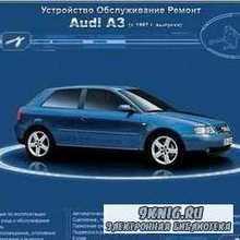 Устройство, обслуживание и ремонт   Audi A3 c 1997 г.в